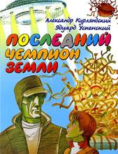 Последний чемпион Земли, Александр Курляндский, Эдуард Успенский