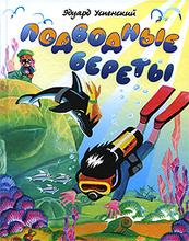 Подводные береты, Эдуард Успенский