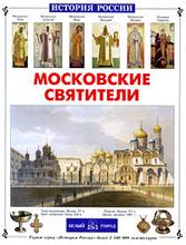 Московские святители, Сергей Перевезенцев