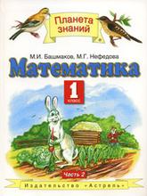 Математика. 1 класс. В 2 частях. Часть 2, Башмаков М.И., Нефёдова М.Г.