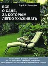 Все о саде, за которым легко ухаживать, Д. Г.  Хессайон