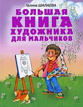 Большая книга художника для мальчиков, Галина Шалаева