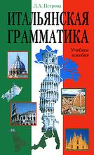 Итальянская грамматика, Л. А. Петрова