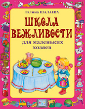 Школа вежливости для маленьких хозяев, Галина Шалаева