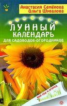 Лунный календарь для садоводов и огородников, Анастасия Семенова, Ольга Шувалова