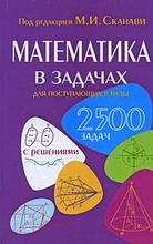 Математика в задачах для поступающих в вузы, Под редакцией М. И. Сканави