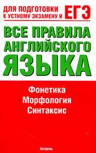 Все правила английского языка, В. А. Миловидов