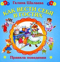 Как вести себя в гостях, Галина Шалаева