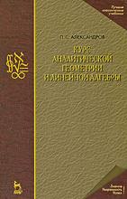 Курс аналитической геометрии и линейной алгебры, П. С. Александров