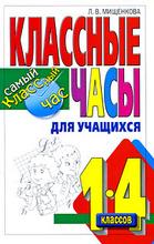Классные часы для учащихся 1-4 классов, Л. В. Мищенкова