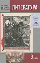Литература. 9 класс. В 2 частях. Часть 1, С. А. Зинин, В. И. Сахаров, В. А. Чалмаев