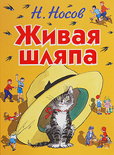 Живая шляпа, Николай Носов