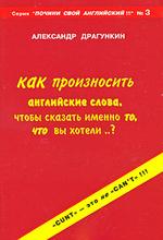 Как произносить английские слова, чтобы сказать именно то, что вы хотели..?, Александр Драгункин