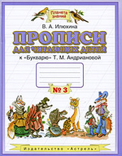 """Прописи для читающих детей. 1 класс. В 4 тетрадях. Тетрадь №3. К """"Букварю"""" Т. М. Андриановой, В.А. Илюхина"""