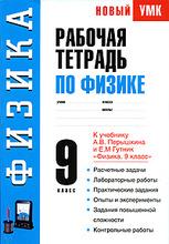 Рабочая тетрадь по физике. 9 класс, Р. Д. Минькова