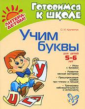 Учим буквы, О. И. Крупенчук