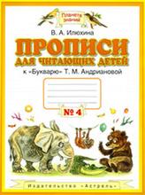 Прописи для читающих детей. 1 класс. В 4 тетрадях. Тетрадь №4, В.А. Илюхина