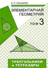Элементарная геометрия. В 3 томах. Том 3. Треугольники и тетраэдры, Я. П. Понарин