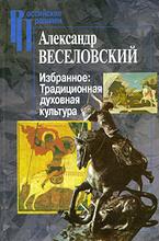 Александр Веселовский. Избранное. Традиционная духовная культура, Александр Веселовский