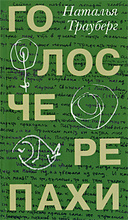 Голос черепахи, Наталья Трауберг