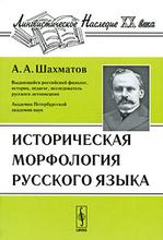 Историческая морфология русского языка, А. А. Шахматов
