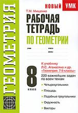 Рабочая тетрадь по геометрии. 8 класс, Т. М. Мищенко
