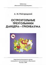 Остроугольные треугольники Данцера-Грюнбаума, А. М. Райгородский