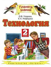 Технология. 2 класс, Узорова О.В., Нефёдова Е.А.