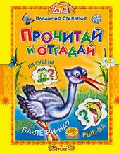 Прочитай и отгадай, Владимир Степанов