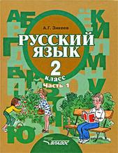 Русский язык. 2 класс. В 2 частях. Часть 1, А. Г. Зикеев