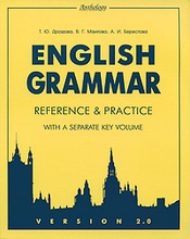 English Grammar: Reference & Practice: Version 2.0: With a Separate Key Volume, Т. Ю. Дроздова, В. Г. Маилова, А. И. Берестова