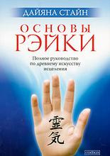 Основы Рэйки. Полное руководство по древнему искусству исцеления, Дайяна Стайн