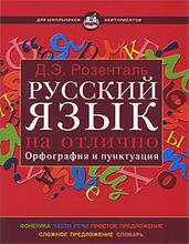Русский язык на отлично. Орфография и пунктуация, Д. Э. Розенталь