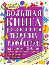 Большая книга развития творческих способностей для детей 3-6 лет, С. Е. Гаврина, Н. Л. Кутявина, И. Г. Топоркова, С. В. Щербинина