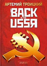 Back in the USSR, Артемий Троицкий
