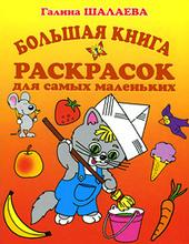 Большая книга раскрасок для самых маленьких, Галина Шалаева