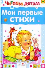 Мои первые стихи, Владимир Степанов, Елена Благинина, Ирина Токмакова, Валентин Берестов
