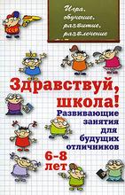 Здравствуй, школа! Развивающие занятия для будущих отличников. 6-8 лет, Л. В. Мищенкова