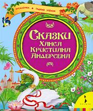 Сказки Ханса Кристиана Андерсена, Ханс Кристиан Андерсен