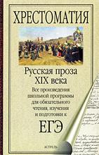 Русская проза XIX века, М. Е. Салтыков-Щедрин, Н. С. Лесков, В. Г. Короленко