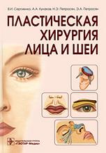 Пластическая хирургия лица и шеи, В. И. Сергиенко, А. А. Кулаков, Н. Э. Петросян, Э. А. Петросян