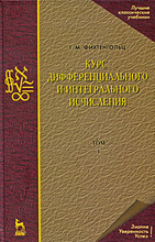 Курс дифференциального и интегрального исчисления. В 3 томах. Том 1, Г. М. Фихтенгольц