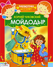Мойдодыр, Корней Чуковский