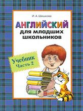 Английский для младших школьников. Часть 2, И. А. Шишкова