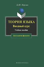 Теория языка. Вводный курс, Б. Ю. Норман
