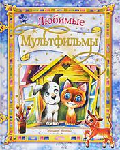 Любимые мультфильмы, М. Липскеров, Г. Остер, В. Сутеев