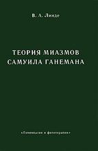 Теория миазмов Самуила Ганемана, В. А. Линде