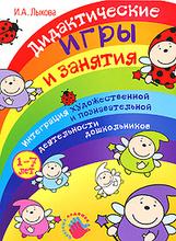 Дидактические игры и занятия. Интеграция художественной и познавательной деятельности дошкольников, И. А. Лыкова