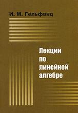 Лекции по линейной алгебре, И. М. Гельфанд