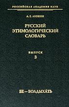 Русский этимологический словарь. Выпуск 3, А. Е. Аникин